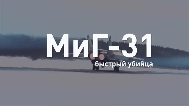 Watch МиГ-31 за 60 секунд GIF by st_Paulus (@st_paulus) on Gfycat. Discover more tvzvezda, zvezda, Миг31, армия, вооружение, звезда, самолет, телеканал, убийца GIFs on Gfycat