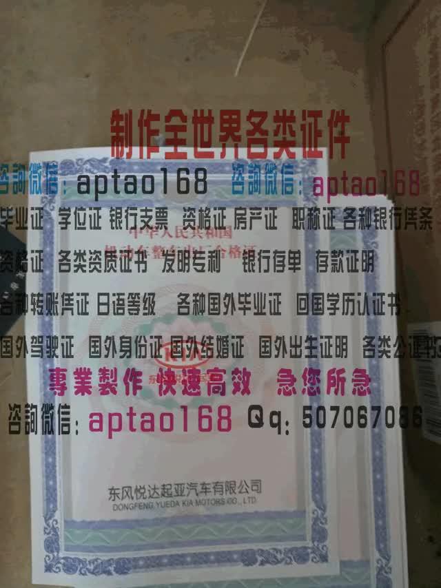 Watch and share 机动车整车出厂合格证1 GIFs by 各国证书文凭办理制作【微信:aptao168】 on Gfycat