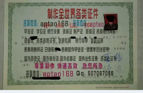 Watch and share 部队学校毕业证 GIFs by 各国证书文凭办理制作【微信:aptao168】 on Gfycat