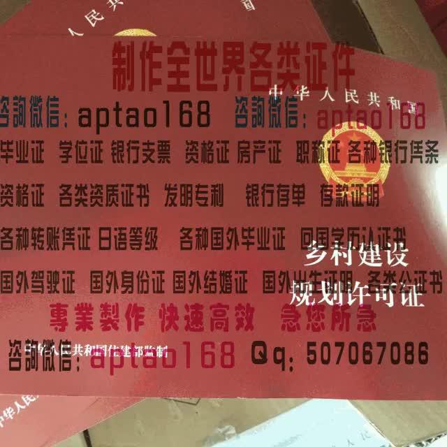 Watch and share 乡村建设规划许可证2 GIFs by 各国证书文凭办理制作【微信:aptao168】 on Gfycat