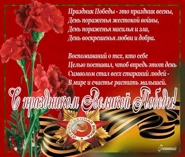Watch and share 9 Мая День Победы GIFs on Gfycat