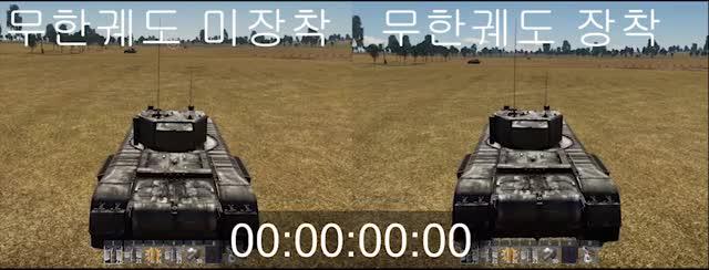 Watch and share 처칠 무한궤도 제자리 초시계 1 GIFs by 김효진 on Gfycat