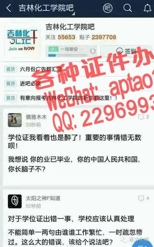 Watch and share 3hf3n-阿坝师范高等专科学校毕业证办理V【aptao168】Q【2296993243】-7v71 GIFs by 办理各种证件V+aptao168 on Gfycat