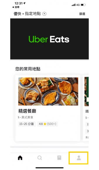 Watch and share 如何使用 Uber 點數 GIFs by rayhi8210 on Gfycat