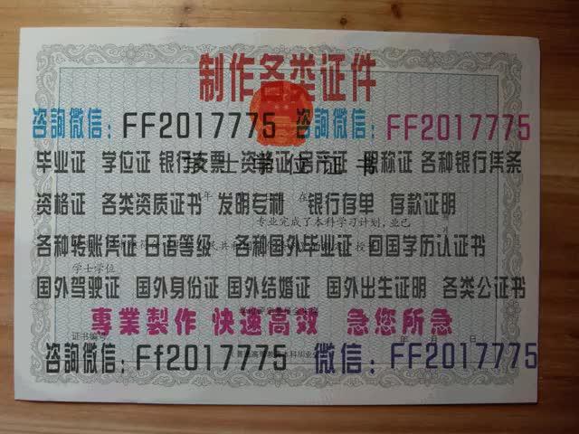 Watch and share Zzxfj-哪有做假毕业证的++微FF2017775 GIFs by 各种证件制作-微信:FF2017775 on Gfycat