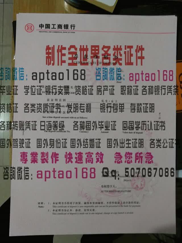 Watch and share 工商银行存款证明 GIFs by 各国证书文凭办理制作【微信:aptao168】 on Gfycat