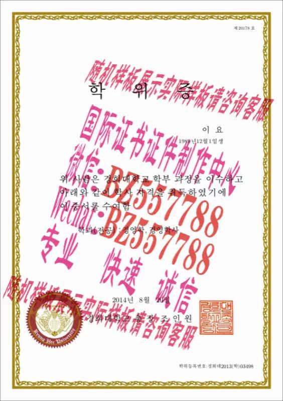 Watch and share 做个假的福井大学毕业证成绩单[咨询微信:BZ557788]办理世界各国证书证件 GIFs on Gfycat