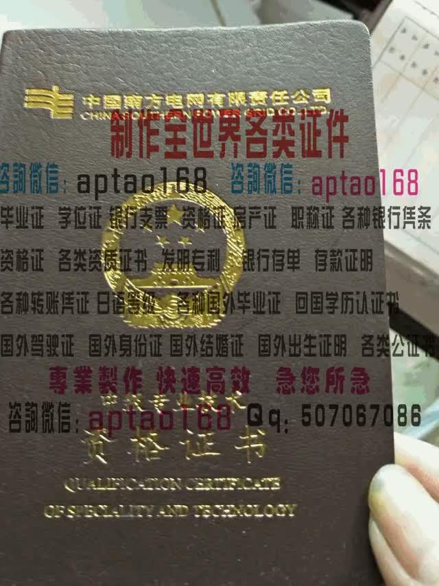 Watch and share 中国南方电网中级专业技术资格证书 GIFs by 各国证书文凭办理制作【微信:aptao168】 on Gfycat