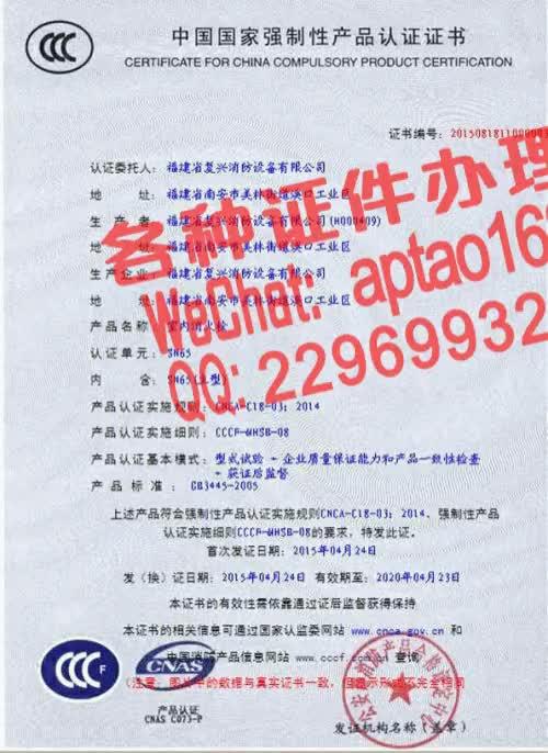 Watch and share 2gkea-买个假的消毒产品卫生许可证V【aptao168】Q【2296993243】-c42s GIFs by 办理各种证件V+aptao168 on Gfycat