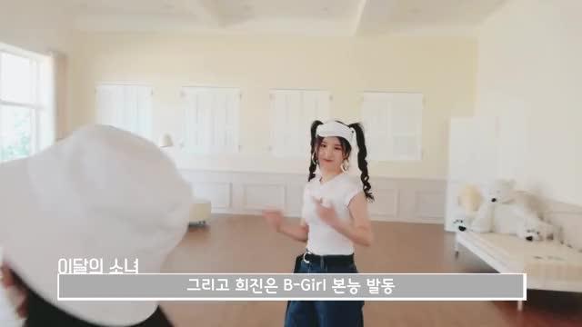 Heejin bustin moves