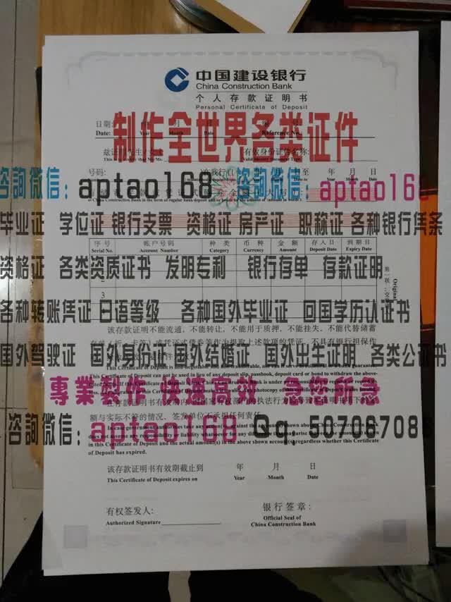 Watch and share 建设银行存款证明 GIFs by 各国证书文凭办理制作【微信:aptao168】 on Gfycat