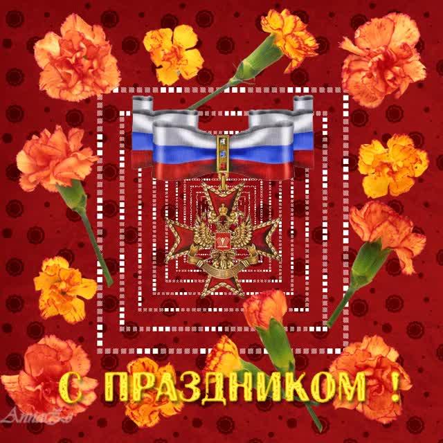 Watch and share Плейкаст «С ПРАЗДНИКОМ - 23 - ФЕВРАЛЯ !» GIFs on Gfycat