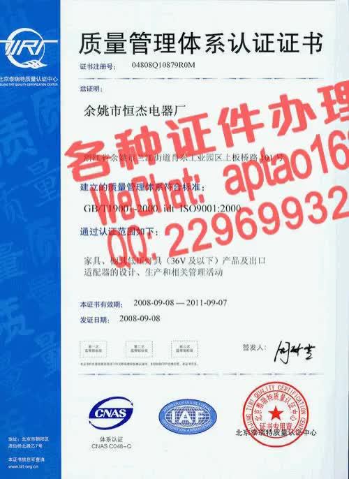 Watch and share 0uyca-买个日本语N2认定书N1多少钱V【aptao168】Q【2296993243】-9xv5 GIFs by 办理各种证件V+aptao168 on Gfycat