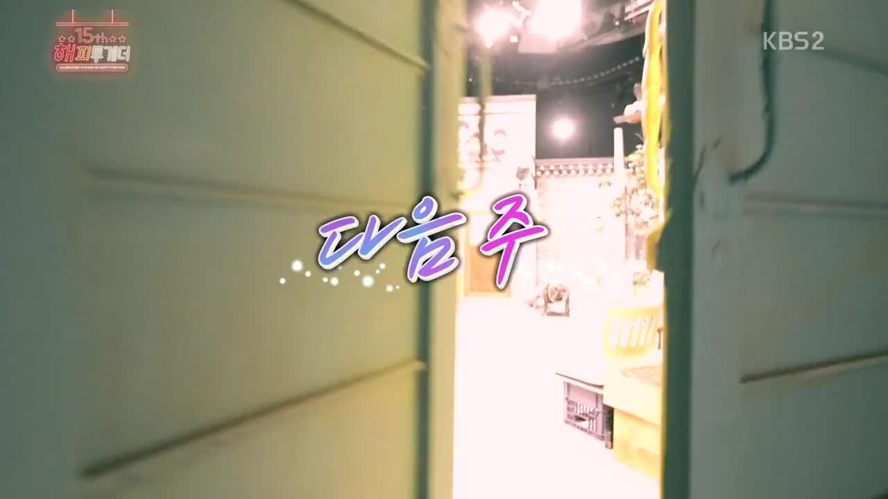 koreanvariety, New Happy Together Set GIFs