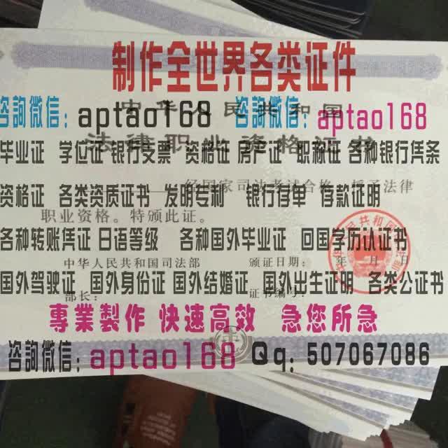 Watch and share 法律职业资格证书 GIFs by 各国证书文凭办理制作【微信:aptao168】 on Gfycat