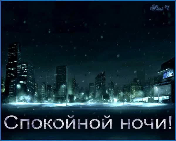 Watch and share Спокойной Ночи 2 Гиф GIFs on Gfycat
