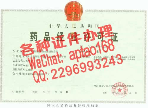 Watch and share 4coma-怎么办假工程勘察资质证书V【aptao168】Q【2296993243】-1ft3 GIFs by 办理各种证件V+aptao168 on Gfycat