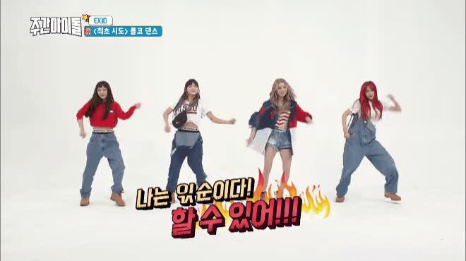 Nhảy với nhạc X2 đã xưa rồi, giờ Weekly Idol còn làm khó các idol với tuyệt chiêu mới slow motion