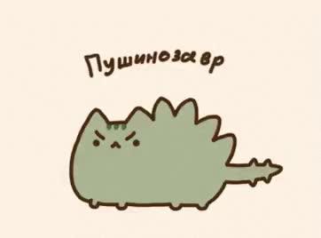 Watch and share Злой Злость Пушин Мило Смешно Смех Прелесть Удивление GIFs on Gfycat