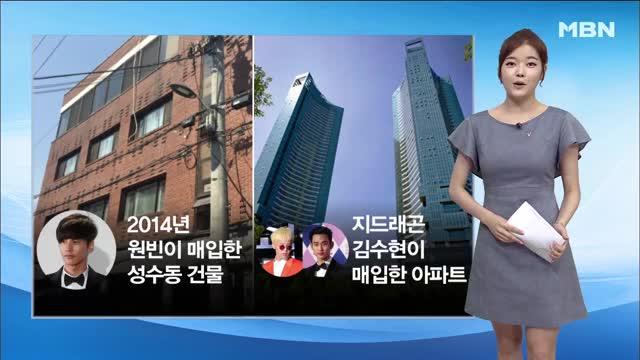 Watch and share 지드래곤·김수현과 이웃사촌 된 '여배우'는?! GIFs on Gfycat