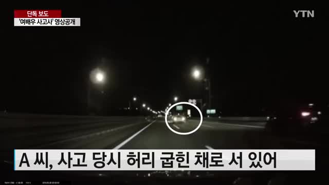 Watch and share Ytn News GIFs and 여배우사고 GIFs by Alexa Renata Lopez on Gfycat