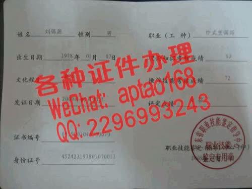 Watch and share 0igkc-北京经贸职业学院毕业证办理V【aptao168】Q【2296993243】-xrhl GIFs by 办理各种证件V+aptao168 on Gfycat