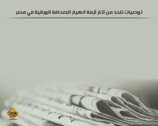 Watch JATO - صحافة ورقية GIF by Ibrahim A. Saqr (@ibrahima.saqr) on Gfycat. Discover more related GIFs on Gfycat