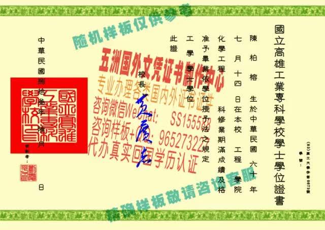Watch and share 高仿梅斯国立工程师学校毕业证[WeChat-QQ-965273227]代办真实留信认证-回国认证代办 GIFs by 各国证书文凭办理制作【微信:aptao168】 on Gfycat