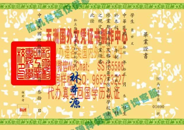 Watch and share 办理台湾护照[WeChat-QQ-507067086]各种证件制作 GIFs by 各国证书文凭办理制作【微信:aptao168】 on Gfycat