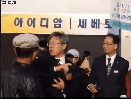 Watch and share 이재명 007 GIFs by wooltari on Gfycat
