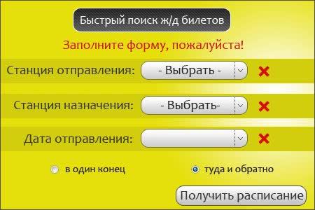 Watch and share Быстрый Поиск Ж/д Билетов GIFs on Gfycat