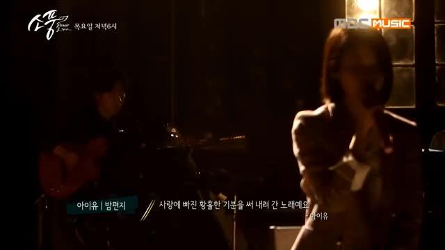 Watch and share ( Picnic Live Season2 EP.104) IU - Through The Night GIFs on Gfycat